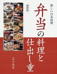 弁当の料理と仕出し重<縮刷版>