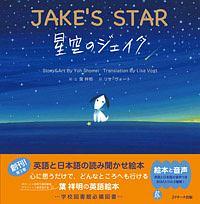 『星空のジェイク』葉祥明
