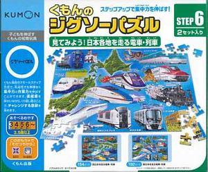 くもんのジグソーパズル 見てみよう!日本各地を走る電車・列車 子どもを伸ばすくもんの知育玩具ジグソーパズルSTEP6