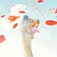 sumika『Lovers/「伝言歌」』