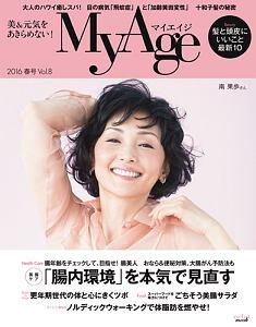 MyAge 2016春 「腸内環境」を本気で見直す