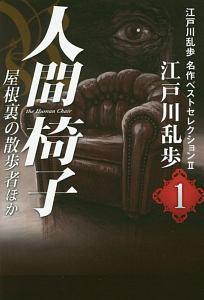 人間椅子・屋根裏の散歩者ほか 江戸川乱歩名作ベストセレクション2-1