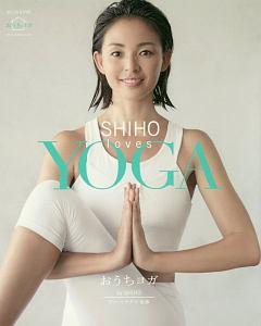 SHIHO loves YOGA~おうちヨガ~