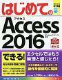 はじめてのAccess2016
