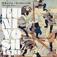 国芳イズム-歌川国芳とその系脈 武蔵野の洋画家悳俊彦コレクション