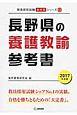 長野県の養護教諭 参考書 2017