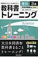 教科書トレーニング 理科の世界<新版> 理科 3年<大日本図書版・改訂> 平成28年