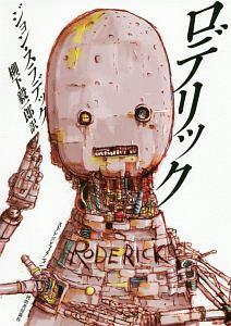 ロデリック