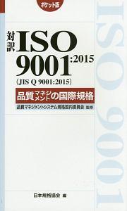 『対訳ISO 9001:2015〈JIS Q 9001:2015〉品質マネジメントの国際規格<ポケット版>』ニール・ジョーダン