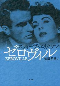 『ゼロヴィル』トム・マッゴーワン