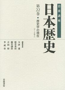 岩波講座 日本歴史