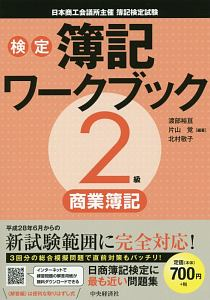 検定簿記ワークブック 2級 商業簿記<第2版>
