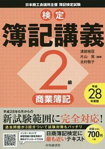 検定 簿記講義 2級 商業簿記 平成28年