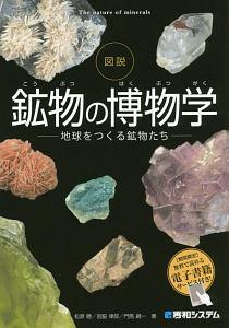 図説・鉱物の博物学-地球をつくる鉱物たち-