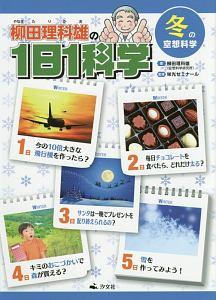 柳田理科雄の1日1科学 冬の空想科学