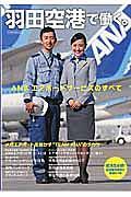 羽田空港で働く。