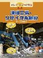 まちのしごとば大研究 清掃工場・リサイクル施設 (4)