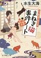 千福万来!まねき猫事件ノート 化け猫の夏、初恋の夏