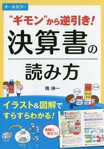 """""""ギモン""""から逆引き!決算書の読み方"""