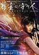 NHK放送90年 大河ファンタジー「精霊の守り人」Season1 完全ドラマガイド