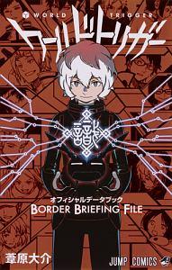葦原大介『ワールドトリガー オフィシャルデータブック BORDER BRIEFING FILE』