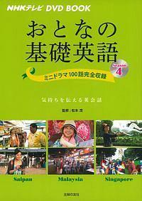 おとなの基礎英語 Season4 サイパン マレーシア シンガポール Season 4 NHKテレビ DVD BOOK