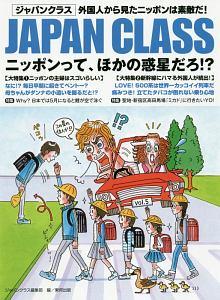 JAPAN CLASS ニッポンって、ほかの惑星だろ!?