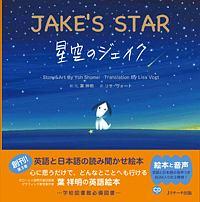 星空のジェイク<ミニ版>