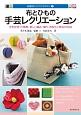 布とひもの手芸レクリエーション 高齢者のクラフトサロン3 手先を使って簡単、楽しい 編み・織り・布貼り小物な