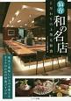 仙台和の名店 こだわりの上等な和食 地元と美味しいものを愛するオトナのための和食バイブ