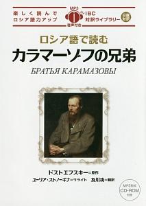『ロシア語で読む カラマーゾフの兄弟』ピーター・コヨーテ