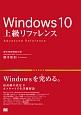 Windows10 上級リファレンス 最高級の設定&カスタマイズを詳細解説