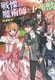 戦慄の魔術師と五帝獣 (2)