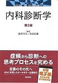 『内科診断学<第3版>』奈良信雄