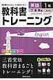 教科書トレーニング 英語 1年<三省堂版> 教科書がわかると、やる気がちがう。