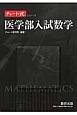 チャート式シリーズ 医学部入試数学