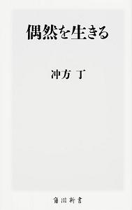 『偶然を生きる』冲方丁