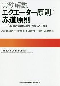 実務解説 エクエーター原則/赤道原則