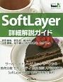 SoftLayer 詳細解説ガイド