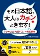 その日本語、大人はカチンときます! 「ちゃんとした言い方」一発変換帳