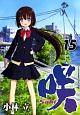 咲-Saki- (15)