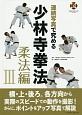 連続写真で究める少林寺拳法 柔法編3