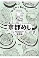 はらへりあらたの京都めし(3)