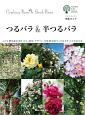 つるバラ&半つるバラ この1冊を読めば仕立て、誘引、デザイン、立体的な庭