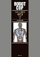 ロボット刑事1973<完全版> (2)