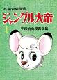 ジャングル大帝<復刻版> 1958-1959 (1)
