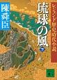 琉球の風(下) レジェンド歴史時代小説