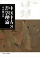 中国中古の書学理論