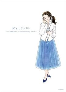 深田恭子『Ms.リリシスト~岩里祐穂作詞生活35周年Anniversary Album~』