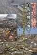 東日本大震災直後の被災地で その時、仙台の消防と市民はどう動いたか